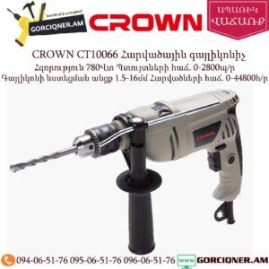 CROWN CT10066 Հարվածային գայլիկոնիչ