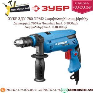 ЗУБР ЗДУ-780 ЭРМ2 Հարվածային գայլիկոնիչ