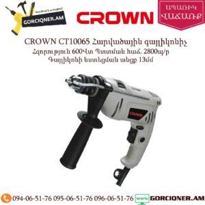 CROWN CT10065 Հարվածային գայլիկոնիչ 600Վտ