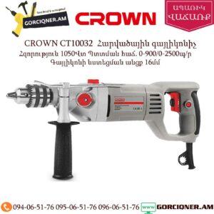 CROWN CT10032 Հարվածային գայլիկոնիչ