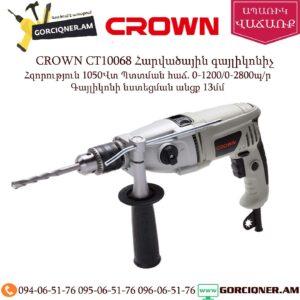 CROWN CT10068 Հարվածային գայլիկոնիչ