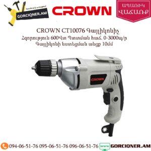 CROWN CT10076 Գայլիկոնիչ