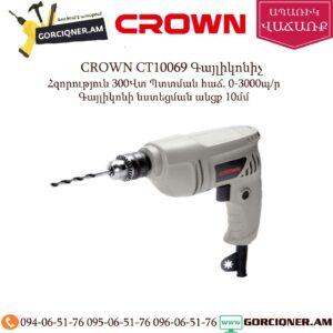 CROWN CT10069 Գայլիկոնիչ