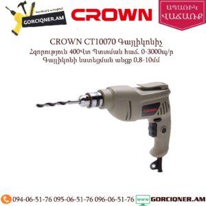 CROWN CT10070 Գայլիկոնիչ