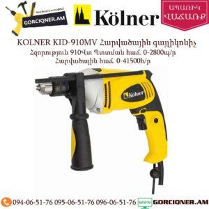 KOLNER KID-910MV Հարվածային գայլիկոնիչ