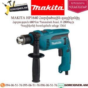 MAKITA HP1640 Հարվածային գայլիկոնիչ