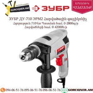 ЗУБР ДУ-710 ЭРМ2 Հարվածային գայլիկոնիչ