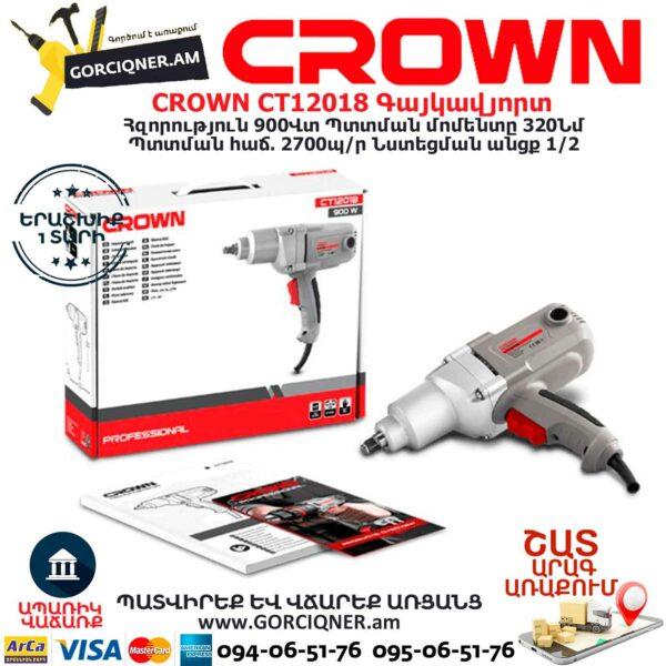 CROWN CT12018 Գայկավյորտ