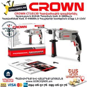 CROWN CT10130 Հարվածային գայլիկոնիչ