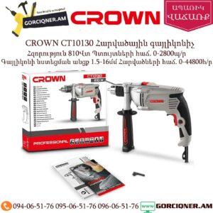 Crown CT10130 Հարվածային գայլիկոնիչ 810Վտ