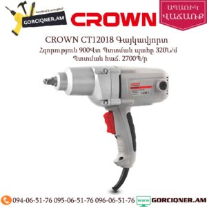 CROWN CT12018 Գայկավյորտ 900Վտ