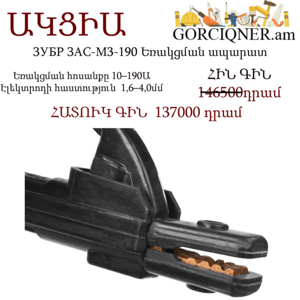 Սվառկի ապարատ - Էլեկտրական գործիքներ