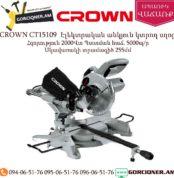 CROWN CT15109 Էլեկտրական անկյուն կտրող սղոց