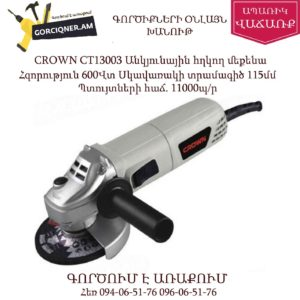 CROWN CT13003 Անկյունային հղկող մեքենա