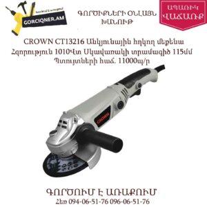CROWN CT13216 Անկյունային հղկող մեքենա