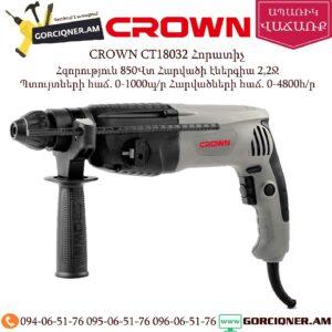 CROWN CT18032 Հորատիչ 850Վտ