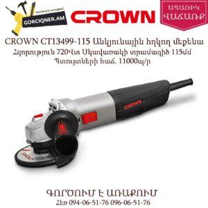 CROWN CT13499-115 Անկյունային հղկող մեքենա