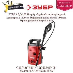 ЗУБР АВД-100 Բարձր ճնշմամբ ավտոլվացում