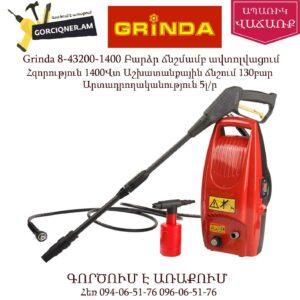 Grinda 8-43200-1400 Բարձր ճնշմամբ ավտոլվացում