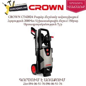 CROWN CT42024 Բարձր ճնշմամբ ավտոլվացում