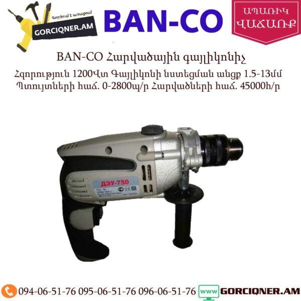 BAN-CO Հարվածային գայլիկոնիչ