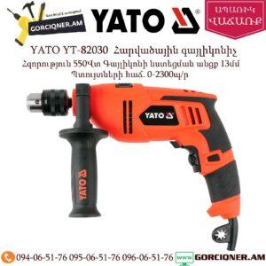 YATO YT-82030 Հարվածային գայլիկոնիչ 550Վտ