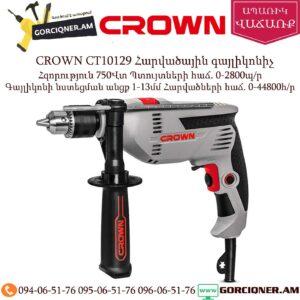 CROWN CT10129 Հարվածային գայլիկոնիչ