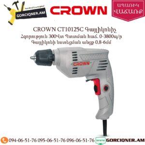 Crown CT10125C Գայլիկոնիչ 300Վտ