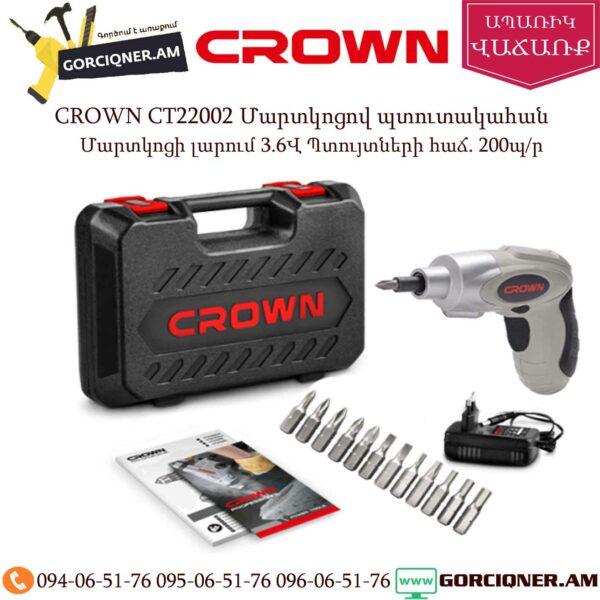 CROWN CT22002 Մարտկոցով պտուտակահան
