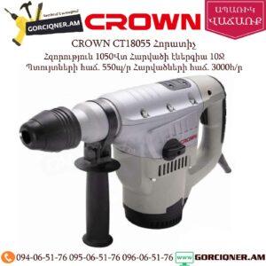 CROWN CT18055 Հորատիչ 1050Վտ
