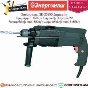 Энергомаш ПЕ-25850 Հորատիչ