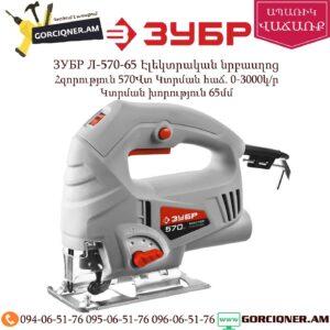 ЗУБР Л-570-65 Էլեկտրական նրբասղոց