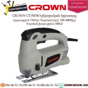 CROWN CT15078 Էլեկտրական նրբասղոց