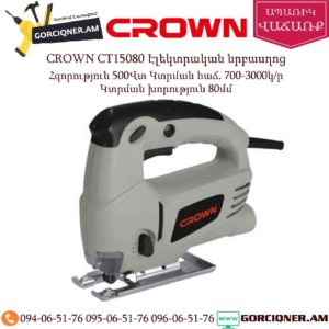 CROWN CT15080 Էլեկտրական նրբասղոց