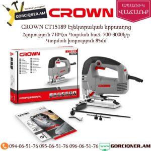 CROWN CT15189 Էլեկտրական նրբասղոց