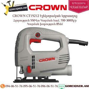 CROWN CT15212 Էլեկտրական նրբասղոց