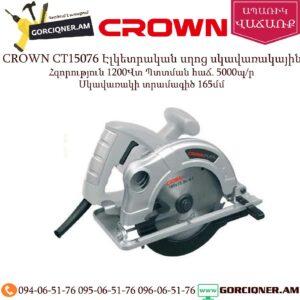 CROWN CT15076 Էլկետրական սղոց սկավառակային