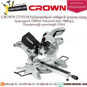 CROWN CT15110 Էլեկտրական անկյուն կտրող սղոց