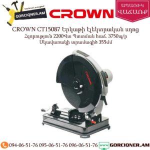 CROWN CT15087 Երկաթի էլեկտրական սղոց
