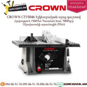 CROWN CT15046 Էլկետրական սղոց դաշտով