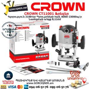 CROWN CT11001 Ֆրեզեր