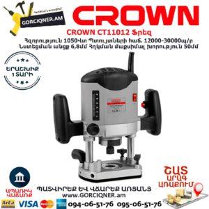 CROWN CT11012 Ֆրեզ
