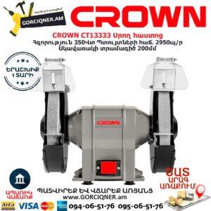 CROWN CT13333 Սրող հաստոց