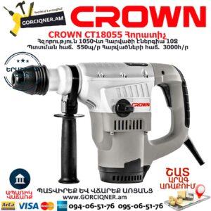 CROWN CT18055 Հորատիչ 1050Վտ SDS-MAX