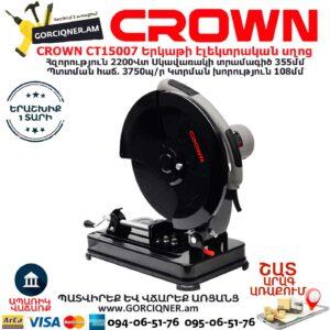 CROWN CT15007 Երկաթի էլեկտրական սղոց