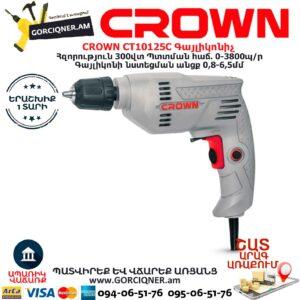 CROWN CT10125C Գայլիկոնիչ