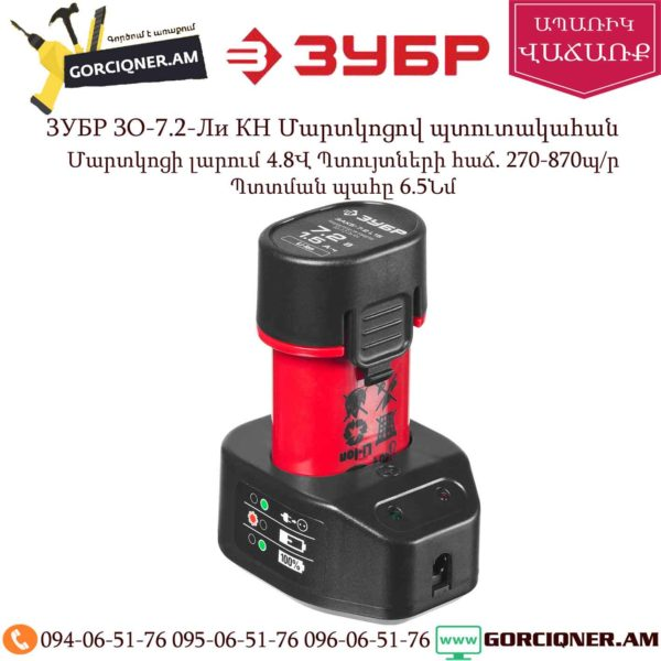 ЗУБР ЗО-7.2-Ли КН Մարտկոցով պտուտակահան