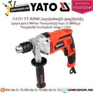 YATO YT-82040 Հարվածային գայլիկոնիչ
