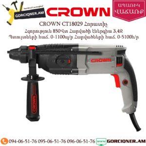 CROWN CT18029 Հորատիչ