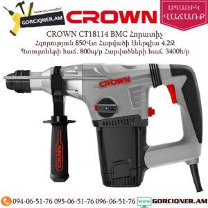 CROWN CT18114 BMC Հորատիչ 850Վտ
